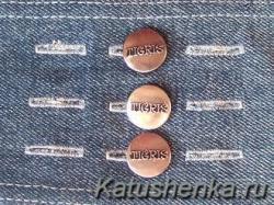Пояс из джинсы