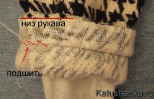 Обработка рукавов