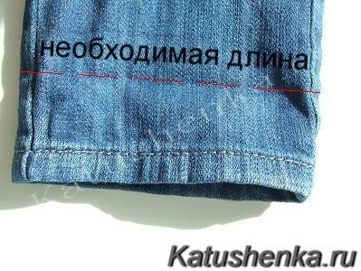 Подшив джинсов