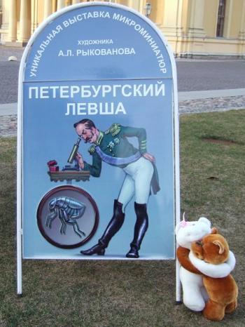 Петербургский левша