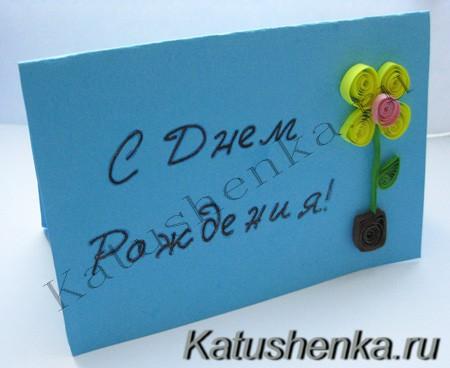 Как сделать открытку из бумаги